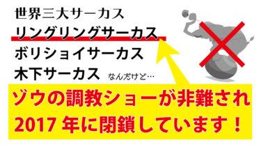 世界三大サーカスは既に存在しない!のに、宣伝に使い続ける木下サーカスの不思議