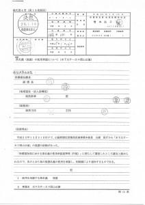 kinoshitacircus_shinsei1