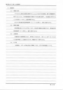 kinoshitacircus_shinsei2